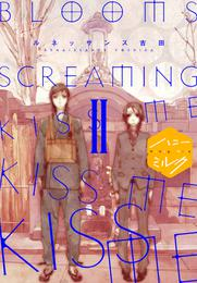 BLOOMS SCREAMING KISS ME KISS ME KISS ME 分冊版(2) 漫画