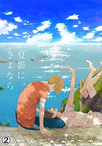 夏影に、さよなら 漫画