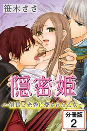 隠密姫~信長と光秀に愛された乙女~ 【分冊版】(2) 漫画