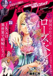 月刊コミックバンチ 12 冊セット 最新刊まで