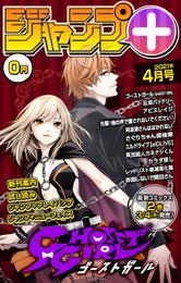 ジャンプ+デジタル雑誌版 2021年4月号