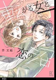 転がる女と恋の沼【単話】 5 冊セット 最新刊まで