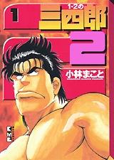 1・2の三四郎2 [文庫版] (1-4巻 全巻) 漫画