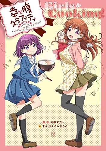 幸腹グラフィティ TVアニメ公式ガイドブック Girls&Cooking! 漫画