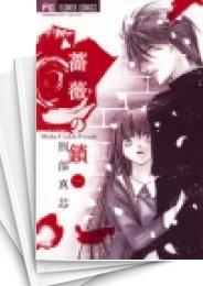 【中古】薔薇の鎖 (1-3巻) 漫画