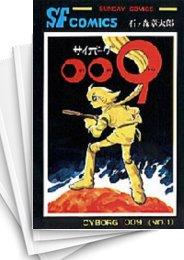 【中古】サイボーグ009 (1-15巻) 漫画