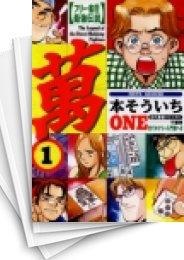【中古】フリー雀荘最強伝説 萬 ONE (1-10巻 全巻) 漫画
