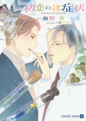 【ライトノベル】初恋の諸症状 漫画