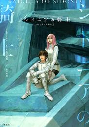 【ライトノベル】小説 シドニアの騎士 きっとありふれた恋 (全1冊)
