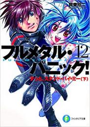 【ライトノベル】フルメタル・パニック! (全23冊)