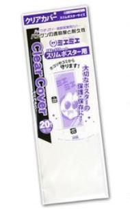 【お得セット】クリアカバー スリムポスターサイズ (20枚入) 3セット [60枚] (20枚入×3) 漫画