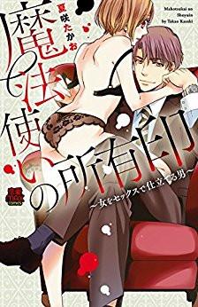 【著者サイン本】魔法使いの所有印〜女をセックスで仕立てる男〜