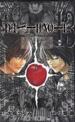 デスノートDEATHNOTE(1-12巻 全巻+13巻)