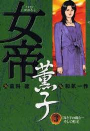 女帝薫子 (1-3巻 全巻)