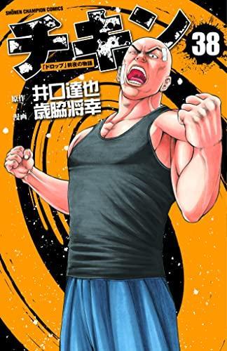 チキン 〜「ドロップ」前夜の物語〜 (1-24巻 最新刊) 漫画