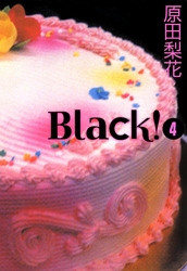 Black! 4 冊セット全巻 漫画