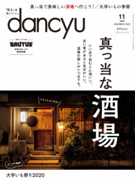 dancyu 23 冊セット最新刊まで 漫画