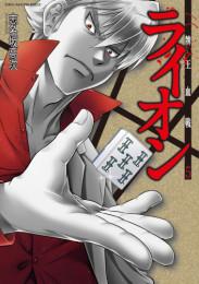 牌王血戦 ライオン 5 冊セット全巻 漫画
