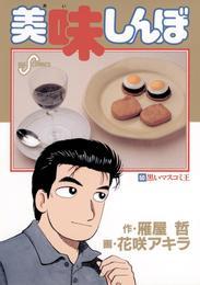 美味しんぼ(50) 漫画