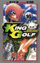 KING GOLF(16) 漫画
