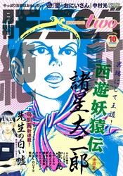 月刊モーニング・ツー 2013 10月号 漫画