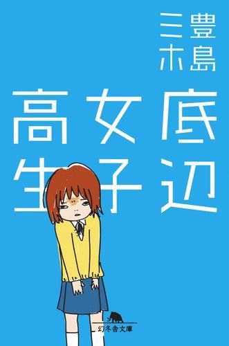 底辺女子高生 漫画