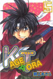 KAGETORA(5) 漫画