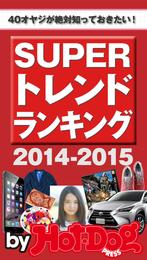 バイホットドッグプレス SUPERトレンドランキング2015 2014年 12/19号 漫画