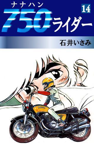 750ライダー(14) 漫画