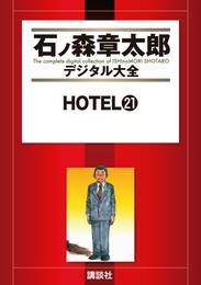 HOTEL(21) 漫画