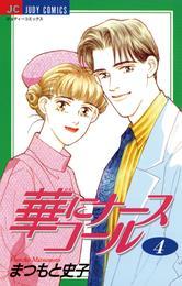 華にナースコール(4) 漫画