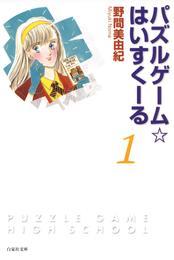 パズルゲーム☆はいすくーる 1巻 漫画