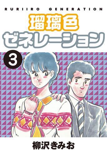 瑠璃色ゼネレーション(3) 漫画