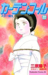 カーテン・コール(22) 漫画