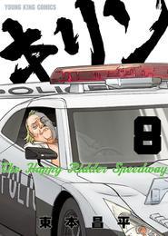 キリンThe Happy Ridder Speedway 8 漫画