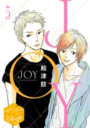 JOY 分冊版(5) 漫画