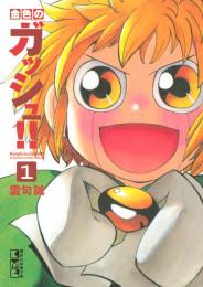 金色のガッシュ!!(1) 漫画
