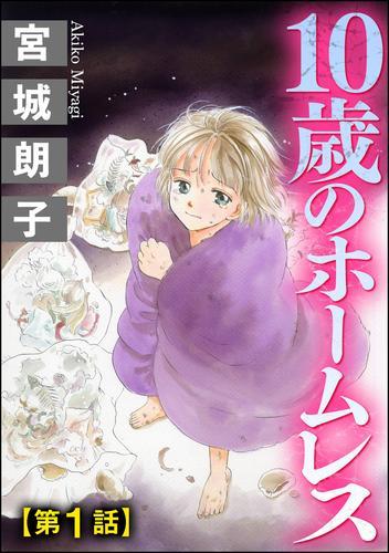10歳のホームレス(分冊版) 【第1話】 漫画
