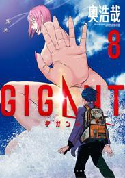 GIGANT 8 冊セット 最新刊まで