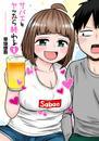 サバエとヤッたら終わる 1巻 漫画