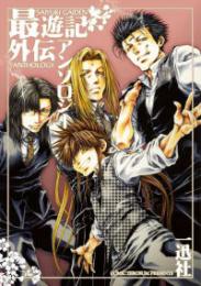 最遊記外伝 アンソロジー (1巻 全巻)