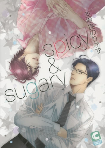 spicy&sugary 漫画