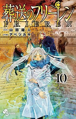 葬送のフリーレン (1-5巻 最新刊) 漫画