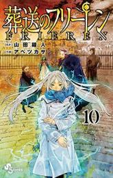 葬送のフリーレン (1-5巻 最新刊)