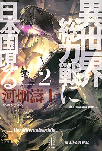 【ライトノベル】異世界総力戦に日本国現る (全1冊)