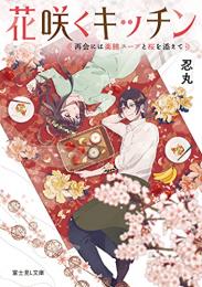 【ライトノベル】花咲くキッチン 再会には薬膳スープと桜を添えて (全1冊)
