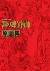 【画集】TVアニメーション「鋼の錬金術師 FULLMETAL ALCHEMIST」 原画集