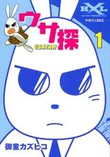 ウサ探 (1-2巻 全巻) 漫画