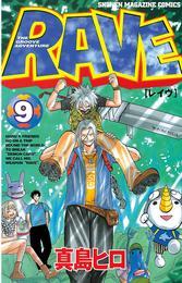 RAVE(9) 漫画