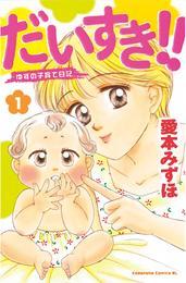 だいすき!!~ゆずの子育て日記~(1) 漫画